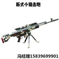 气炮枪(1:1仿真)-新式小狙击炮