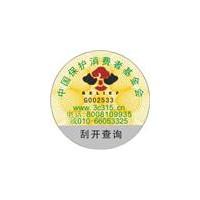 北京二维码查询防伪标签印刷公司