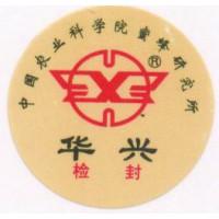 北京微信红包二维码防伪标签印刷制作公司