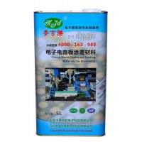供应麦吉胜电子专业喷涂加工,防水加工mjs-222