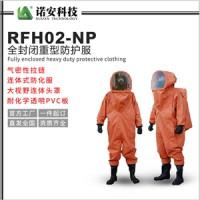 批发涂覆PVC化学防护服/全封闭式重型防化服 /耐酸碱防护服