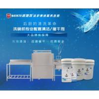 全国商用洗碗机专用配套清洁剂/催干剂/生产厂家/OEM定制