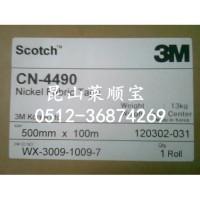 3M4490*3MCN4490导电胶带 易经理