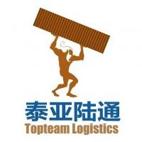 中国到吉尔吉斯斯坦货运公司--郑州泰亚陆通货运