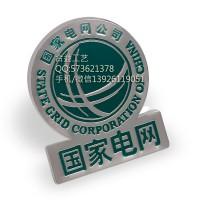 国家电网徽章、标致电网徽章、国家电网徽章制作