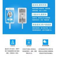 贵州刷脸支付设备免费安装