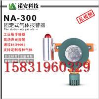 安徽餐饮行业气体报警器|NA-300天然气泄漏探测器