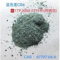 热敏纸蓝色显色剂蓝色素,67707-04-4