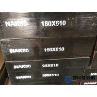 进口国产NAK80模具钢材供应商厂家-德松模具钢