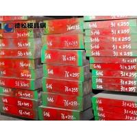 进口国产S136模具钢材供应商厂家- 德松模具钢