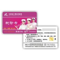 IC卡就诊卡/诊疗卡专业制卡厂家建和诚达