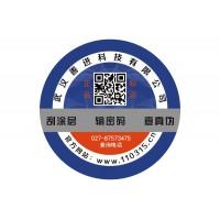 湖北省武汉市二维码防伪标签,防窜货防伪标签,封口贴