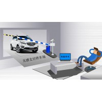 免費提供貴州無感支付智慧停車場設備及系統