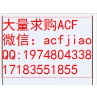高价格回收ACF 收购日立ACF ACF胶回收