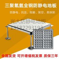 PVC全鋼防靜電地板