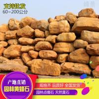 吨位园林造景工程石低价批发   草坪风景黄蜡石门牌石