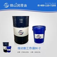 线切割加工中应用线切割工作液(锦山)的作用生产产家乳化油
