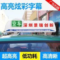 新款 功能齐全的出租车LED显示屏 景瑞创新