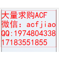 苏州求购ACF 现金收购ACF 大量求购ACF胶
