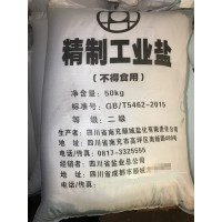 重慶四川貴州優質工業鹽助溶劑低污染***化鈉廠家