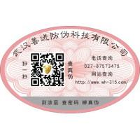 陕西农产品防伪_专业技术团队服务_专业防伪技术