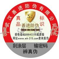厂家定制红酒防伪标签 防伪易碎纸印刷 不干胶商标制作 包邮