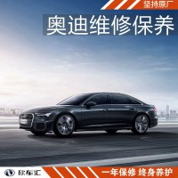 奥迪轮胎更换多少钱,上海奥迪维修保养,上海奥迪专业维修店