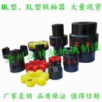 梅花聯軸器ML型聯軸器 XL型星形彈性聯軸器 星型聯軸器