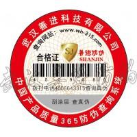 荆州种子化肥农药防伪追溯二维码防伪标签