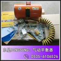 BH11036东星气动平衡器110kg,配件控制手柄可单卖