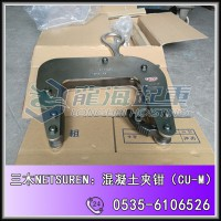 CU-M型三木混凝土夹钳,U字沟吊装专用/日本原装进口