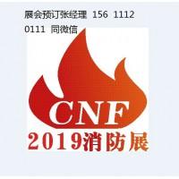 2020中国(福建)国际消防安全暨应急救援技术装备展览会