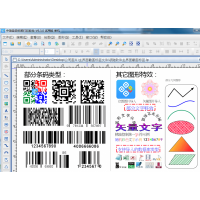 中琅可变数据印刷软件