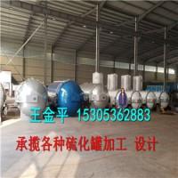 供应122200长形硫化罐 可分段制作 双开门 免费安装调试