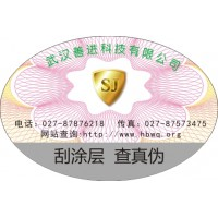 河南日化不干胶防伪标签制作印刷厂家 全国供货 性价比高