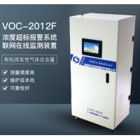 郑州市VOCs有机挥发物浓度超标报警在线分析仪