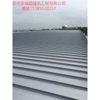 贵州铝镁锰板金属屋面厂家