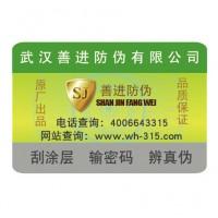 湖北宜昌茶叶防伪标签制作/茶叶包装盒设计