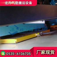 16吨气垫搬运设备报价_厂家发货快、价格低
