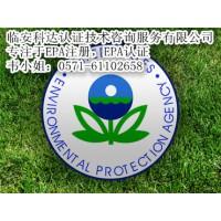 US EPA认证、净水杯EPA注册