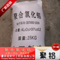 聚合氯化鋁pac聚鋁凈水絮凝劑生產廠家重慶名宏