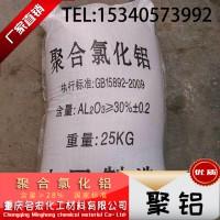 重庆名宏化工聚合氯化铝净水剂聚铝pac价格 聚铝厂家