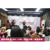 东莞管理培训炎商教育白菜网送体验金不限ip王嘉豪谈用包容心态建设团队