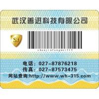 武汉防伪标|湖北防伪标印刷|武汉防伪标签制作