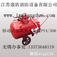 无锡强消移动式泡沫灭火装置 轻便式推车PY4/300