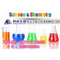 过氧化氢 MSDS认证 硫酸铜 MSDS编制