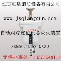 无锡强消自动消防水炮ZDMS 5L 10L 20L  30L