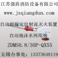 3C认证 自动消防泡沫水两用炮20L 30L 40L