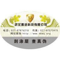 不干胶标签设计l二维码标签印刷l产品合格证制作