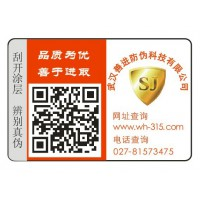 武汉市各种不干胶logo标签厂家定制